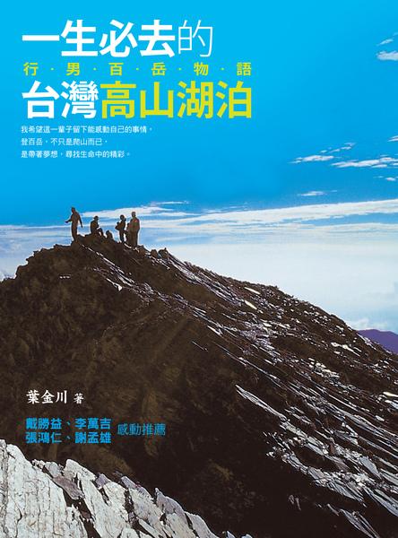 《行男百岳物語》封面