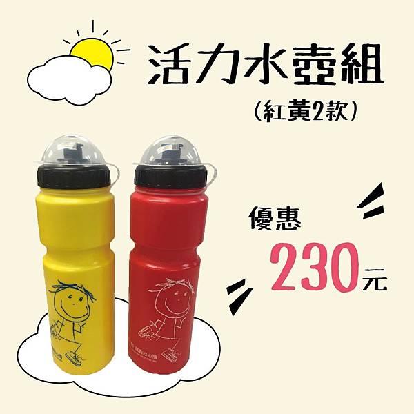 活力水壺組 正-01.jpg