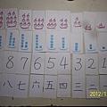 數學遊戲:數字牌
