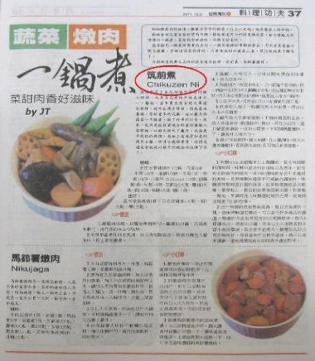 蔬菜燉肉一鍋煮菜甜肉香好滋味見報-1.jpg