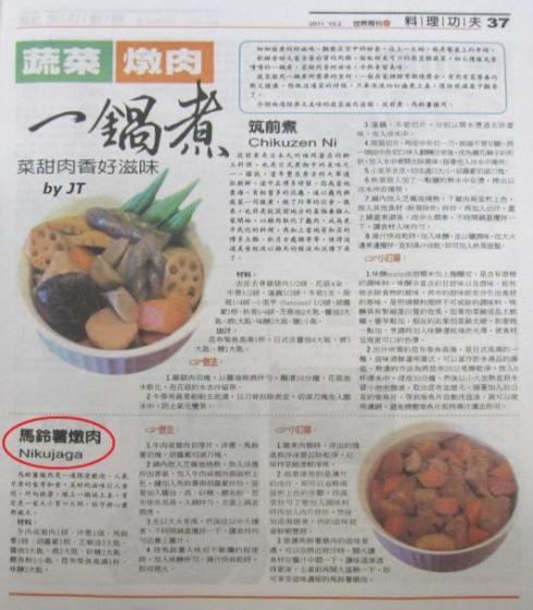 蔬菜燉肉一鍋煮菜甜肉香好滋味見報-2.jpg