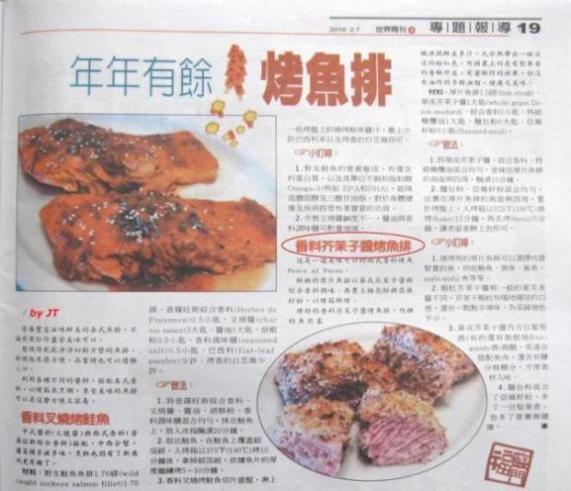 美味醬料烤魚排-3
