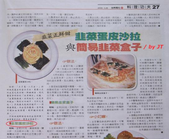 韭菜正鮮甜-1