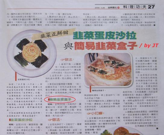 韭菜正鮮甜-3