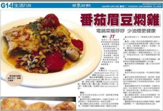 番茄眉豆燜雞-1