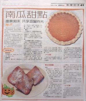 感恩節南瓜甜點見報-2.jpg