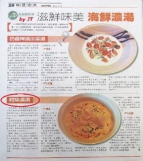 滋鮮味美海鮮濃湯-4.jpg