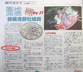 鮮美滑腴牡蠣鍋-1.jpg