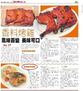 美味可口香料烤雞-2.jpg