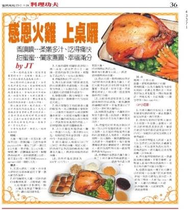 柔嫩多汁感恩節火雞與烤時蔬-1.jpg