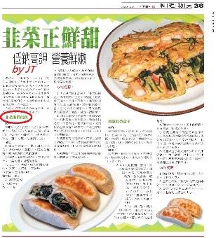 韭菜正鮮甜 - 韭菜海鮮煎餅與香酥韭菜盒子-2.jpg