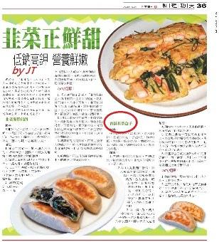 韭菜正鮮甜 - 韭菜海鮮煎餅與香酥韭菜盒子-4.jpg
