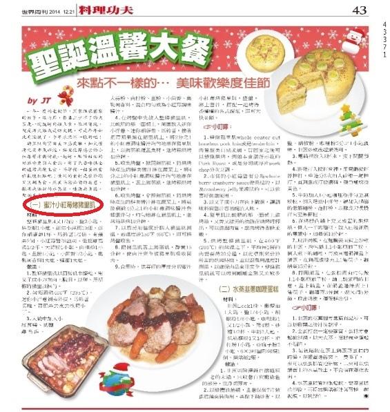 聖誕節美食 - 蜜汁小紅莓烤豬里肌、水蒸韭蔥咖哩蛋糕-2.jpg