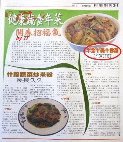 健康蔬食年菜-1.jpg