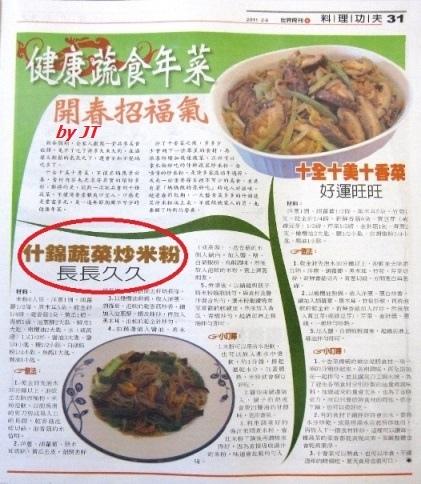 健康蔬食年菜-4.jpg