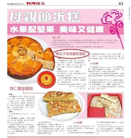 母親節蛋糕 - 水果與堅果,美味又健康-2.jpg