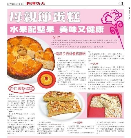 母親節蛋糕 - 水果與堅果,美味又健康-4.jpg
