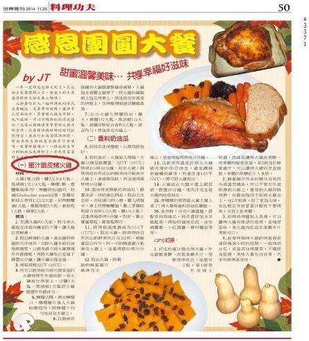 感恩節蜜汁脆皮烤火雞與香料奶油瓜blog-1.jpg