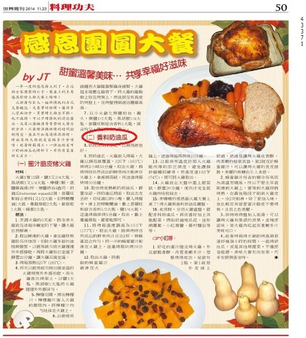 感恩節蜜汁脆皮烤火雞與香料奶油瓜blog-3.jpg