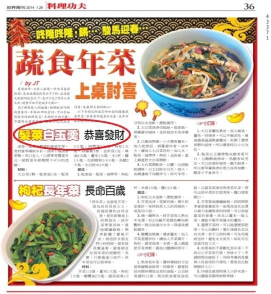 健康蔬食年菜料理見報-1.jpg