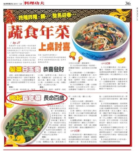 健康蔬食年菜料理見報-2.jpg