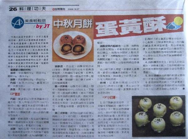 Homemade 蛋黃酥.jpg