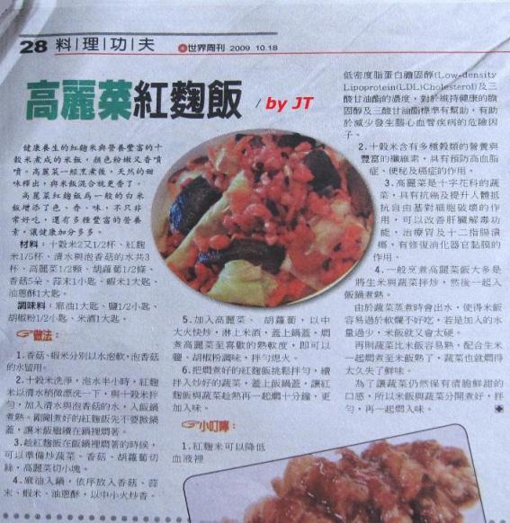 高麗菜紅麴飯.jpg