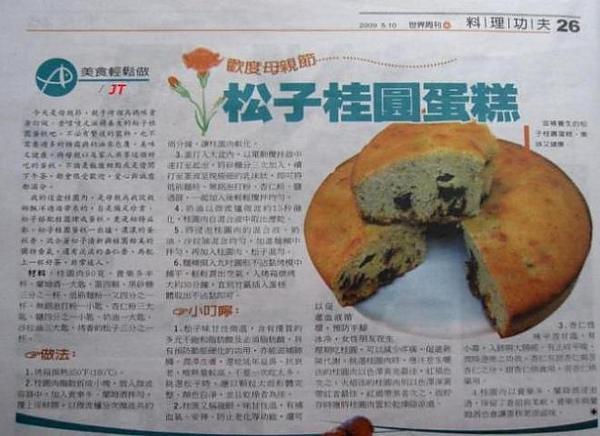 Pine Nut & Longan Cake-1.jpg