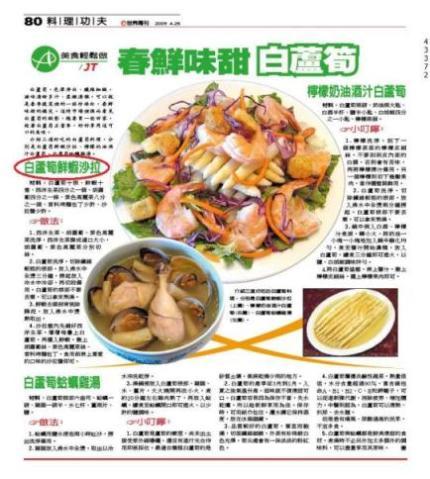 春鮮味甜白蘆筍-1.jpg