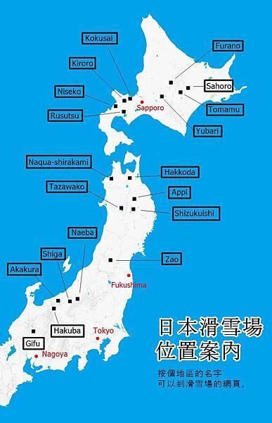 일본스키장 지도.jpg