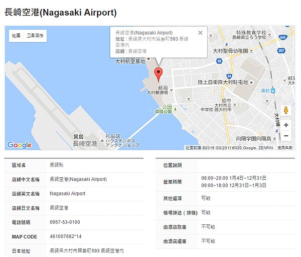 나가사키_01.png