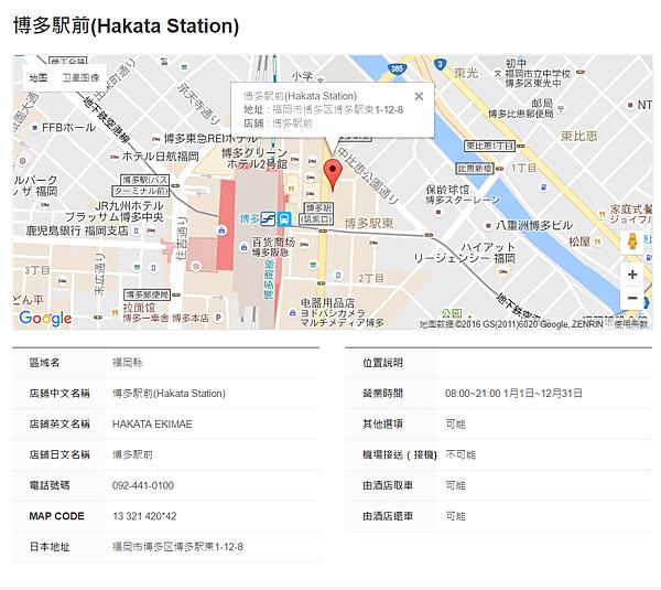 하카타역_01.png