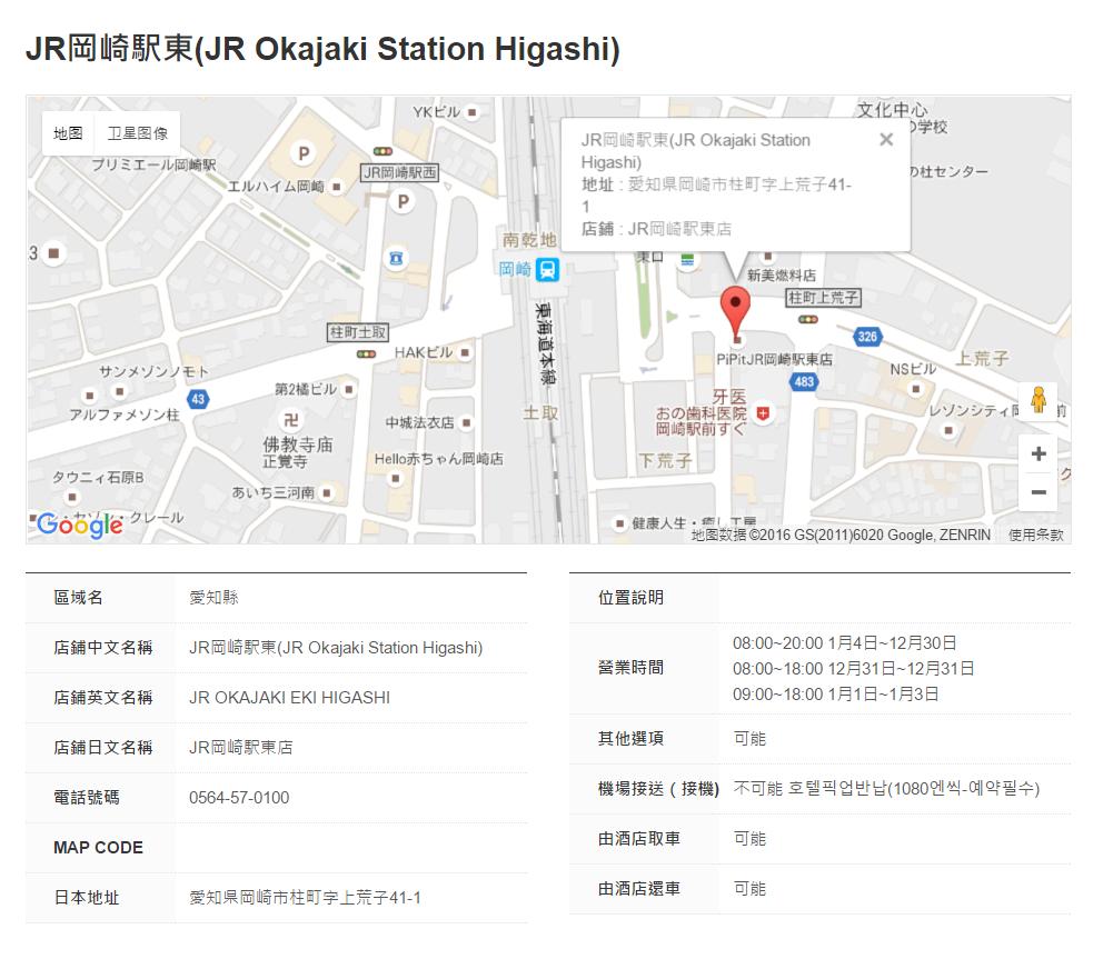 오카자키 동쪽_01.png