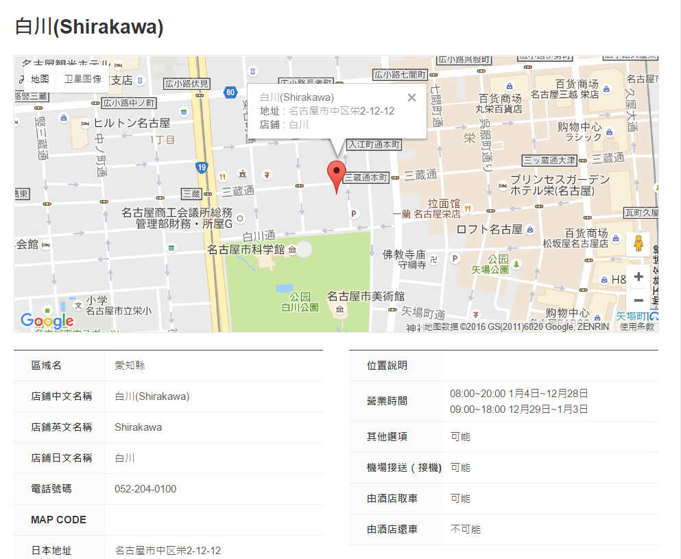 시라카와_01.png