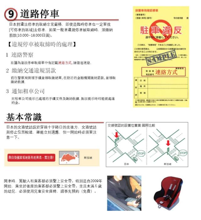 日本交通法規_03.png