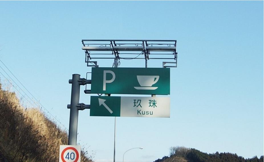 kusu休息站_03.png