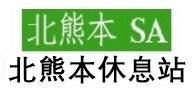 北熊本休息站_0.jpg