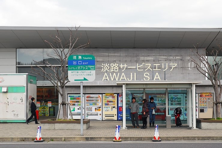 淡路SA_01.jpg