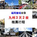九州_01.png