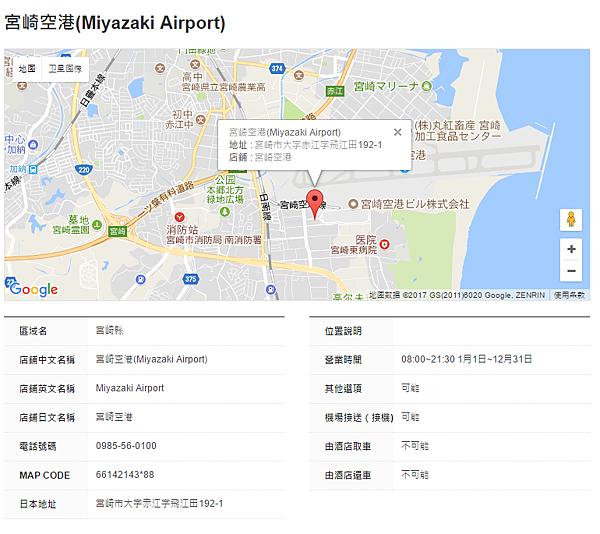 Miyazaki Airport.png