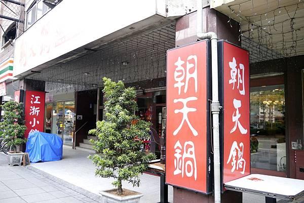 朝天鍋-2015.2.7 (2).JPG