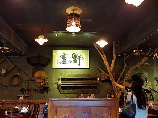 野宴食堂 (2).jpg