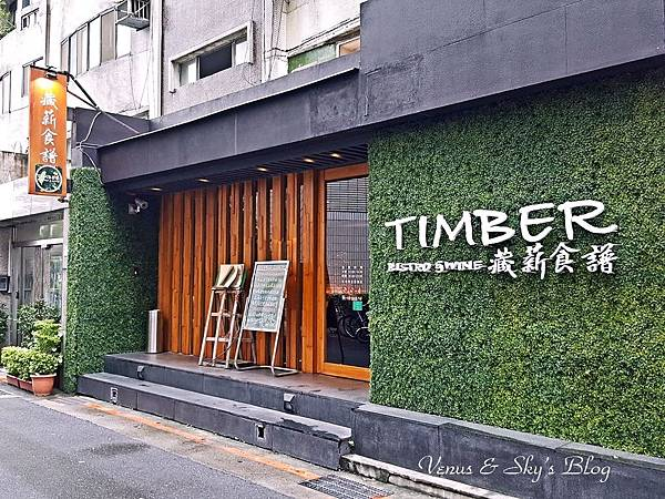 藏薪 法餐 酒館 (2).jpg