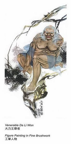 第三世多杰羌佛的中國畫-14