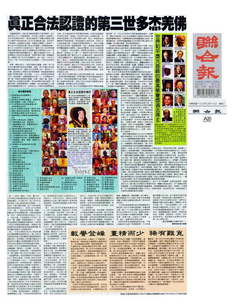 真正合法認證的第三世多杰羌佛(2011.7.19聯合報桃園A20)