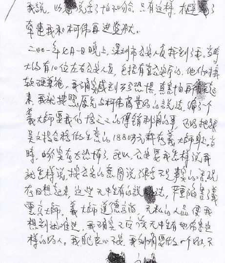 義雲高大師受陷害真相-2