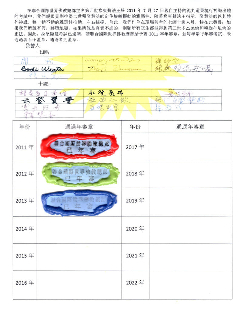 隆慧法師通過七師十證2013年年審泥丸道果之證書