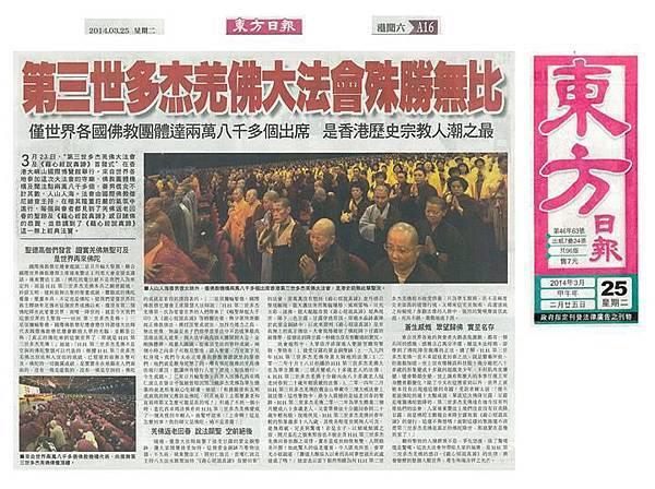 第三世多杰羌佛大法會殊勝無比--東方日報-2014年3月25日港聞-A16版