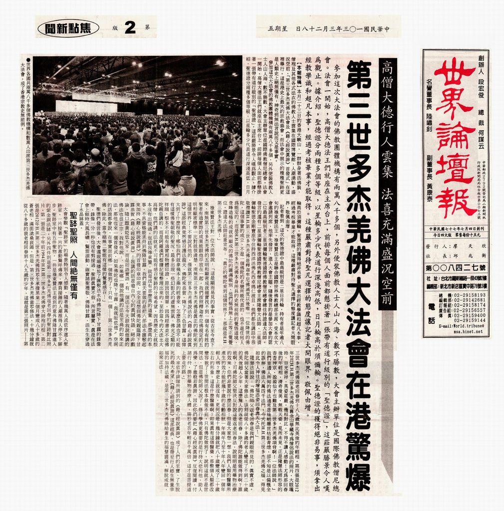 第三世多杰羌佛大法會在港驚爆(世界論壇報 中華民國103年3月28日 第2版)