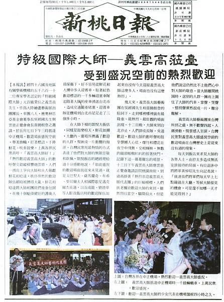 特級國際大師義雲高蒞台受到盛況空前的熱烈歡迎-新桃日報